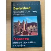Германия: история (1945-1991), география