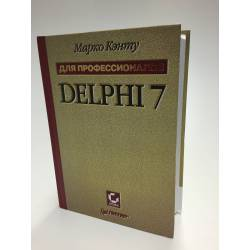 Delphi 7. Для профессионалов