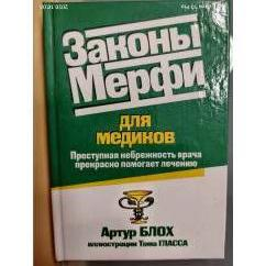 Законы Мерфи для медиков