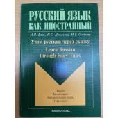 Учим русский через сказку. Тесты с параллельным переводом. Комментарии. Лингвистический анализ. Упражнения