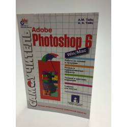 Adobe Photoshop 5.0.