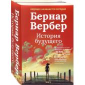 Бернар Вербер: Бернар Вербер. История будущего. Комплект из 3-х книг