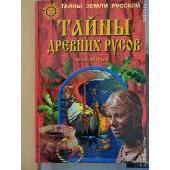 Тайны древних русов