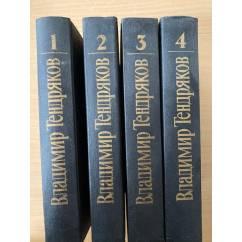 Владимир Тендряков. Собрание сочинений в 5 томах (комплект из 4 книг)