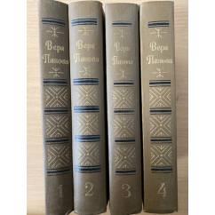 Вера Панова. Собрание сочинений в 5 томах (комплект из 4 книг)