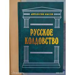 Русское колдовство