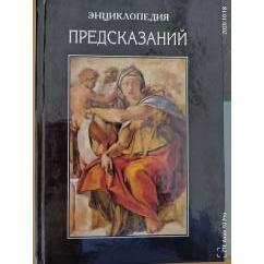 Энциклопедия предсказаний
