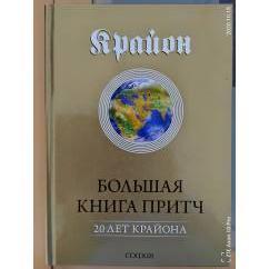 Большая Книга Притч. 20 лет Крайона