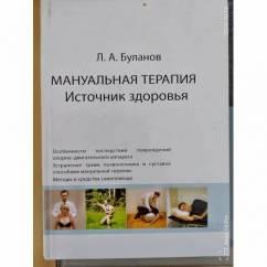 Мануальная терапия. Источник здоровья.