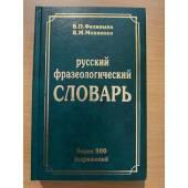 Русский фразеологический словарь
