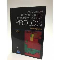 Книги по компьютерным базам данных  Алгоритмы искусственного интеллекта на языке PROLOG