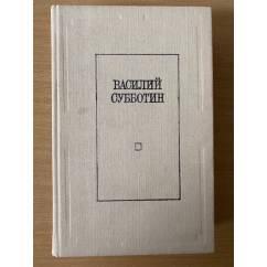 Василий Субботин. Избранные произведения в 3 томах. Том 2