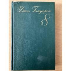 Джон Голсуорси. Собрание сочинений в 8 томах. Том 8
