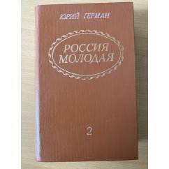 Россия молодая (комплект из 2 книг). Книга 2