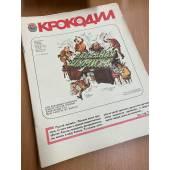 Годовой комплект из 34 номеров журнала «Крокодил» за 1980 год