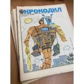 Годовой комплект из 35 номеров журнала «Крокодил» за 1986 год