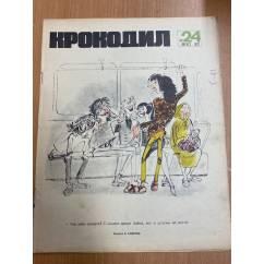 журнал Крокодил №24 август 1972