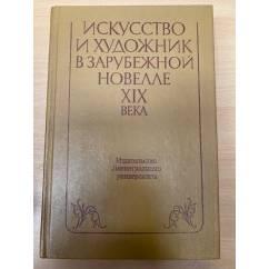 Искусство и художник в зарубежной новелле XIX века