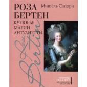 Роза Бертен: Кутюрье Марии Антуанетты