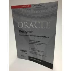 Oracle Designer. Настольная книга пользователя