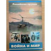 Российское оружие--война и мир