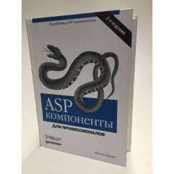 ASP компоненты. Для профессионалов