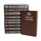 Рафаэль Сабатини. Собрание сочинений в 10 томах (комплект из 10 книг)