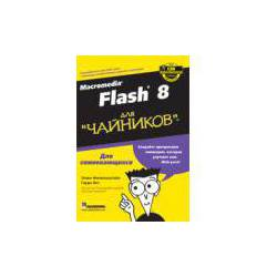 "Macromedia Flash 8 для ""чайников"""