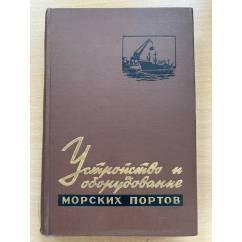 Устройство и оборудование морских портов