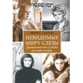 Невидимые миру слезы. Драматические судьбы рус. актрис
