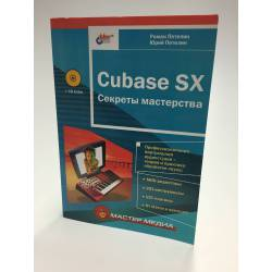 Мастер Cubase SX. Секреты мастерства + CD