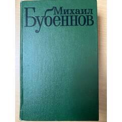 Михаил Бубеннов. Том 1