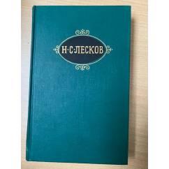Н. С. Лесков. Собрание сочинений в двенадцати томах. Том 9. На ножах (части четвертая-шестая)