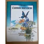 Синий махаон