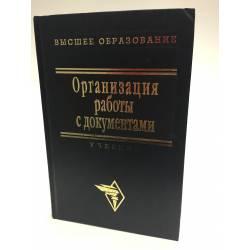 Организация работы с документами