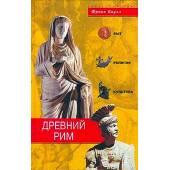 Древний Рим. Быт, религия, культура