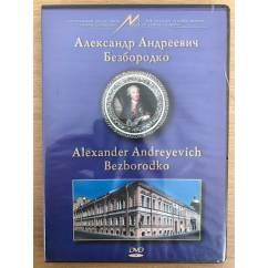 Александр Андреевич Безбородко DVD