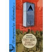Евреи и жизнь. Холокост - это смешно?