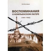 Воспоминания о Компьенском лагере (1941-1942)