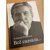 «Все сначала» А.Романов. Сборник стихов с автографом автора