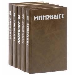 Минувшее. Исторический альманах (комплект из 5 книг)