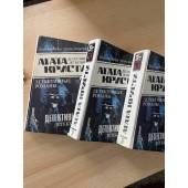 Агата Кристи. В десяти томах. Тома 1,2,3 .