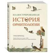 Иллюстрированная история орнитологии