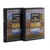 Народные русские сказки. В 2 томах (комплект)