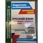 Русский язык: обучение грамоте (обучение чтению). 1 класс