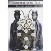 Священная книга Тота. Великие арканы Таро.