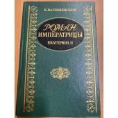 Роман Императрицы. Екатерина II Императрица Всероссийская
