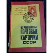 Маркированные  Почтовые карточки  СССР