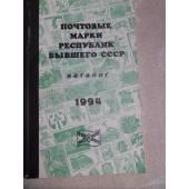 Почтовые  марки республик бывшего  СССР