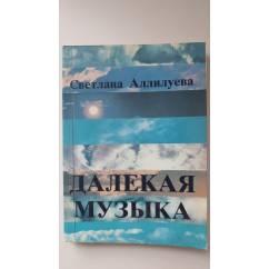 Далекая музыка | Аллилуева Светлана Иосифовна